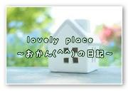 lovely place  〜おかん(^ ^)の日記〜