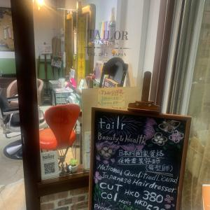 tailor &香港生活