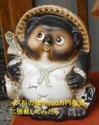 イヌ科のタヌキが米国株を100万円買ってみた