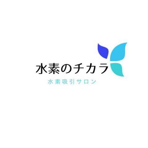 沖縄市泡瀬、海邦、古謝から水素吸引の情報をさんのプロフィール