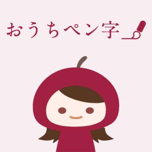 おうちペン字