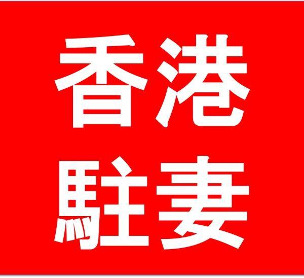 香港駐妻のHow toサイトを目指して