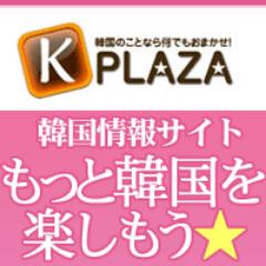 韓国芸能ニュース&K-POP情報 K-PLAZA
