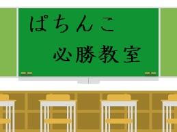 パチンコ必勝教室!!