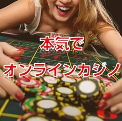 本気でオンラインカジノ