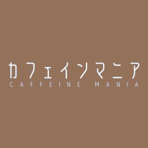カフェインマニア
