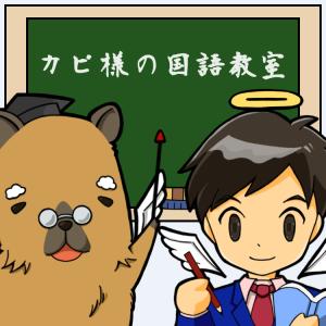 カピ様の国語教室