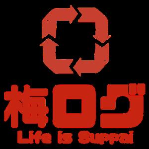 """梅ログ〜人生について""""すっぱい""""考えてみた"""