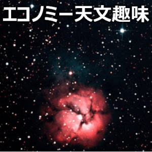 エコノミー天文機材で行く、ゆるーい天文趣味