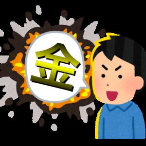 なんやかんやして借金400万円を返済するブログ!
