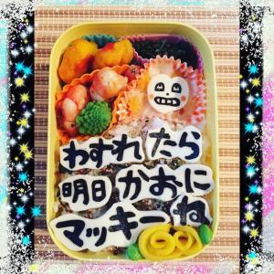 息子たちへのお弁当記録〜海苔文字&キャラ弁〜