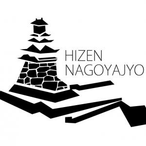 ひぜん名護屋城の3姫日記