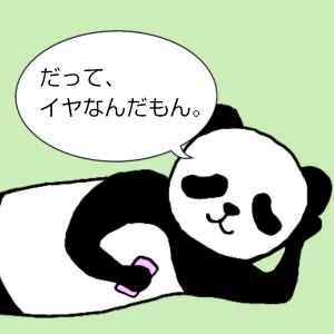ウチのだらけパンダ