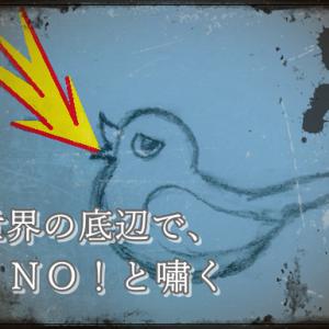 「世界の底辺で、NO!と嘯く」人生ブログ