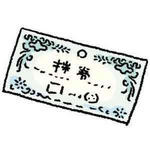 中野マサトのデイトレ日記