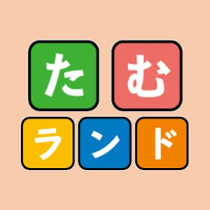 福島県田村市周辺の魅力を発信する「たむランド」