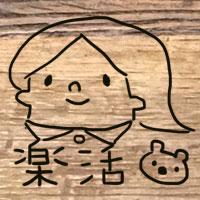 Rakuの楽して楽しむ生活!