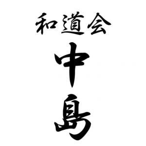 和道会中島【岐阜県羽島市の空手道場】Blog