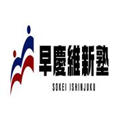 早慶維新塾 ブログ
