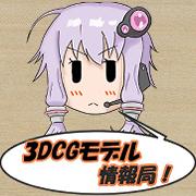 3DCGモデル情報局