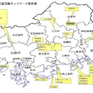 広島労働相談/労働問題