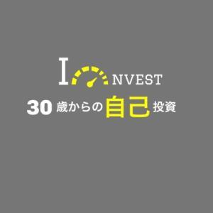 30歳からの自己投資