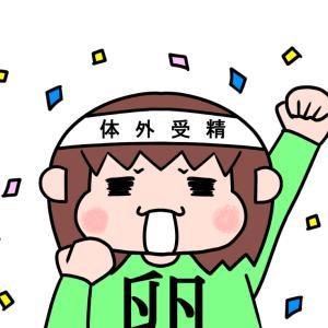 早発閉経まんぼうの不妊治療ブログ〜問題テンコ盛りの31歳〜