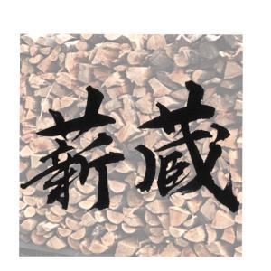 薪集め/キャンプ薪販売 in 埼玉|薪蔵(makizo)