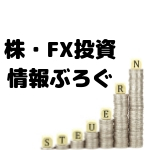 日本株式投資ぶろぐ-コツコツ堅実に稼ぐ-