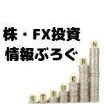 株・FX投資ぶろぐ-コツコツ堅実に稼ぐ-