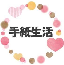 手紙生活 - ショップブログ