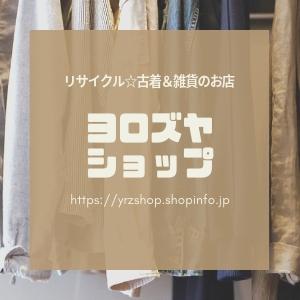 リサイクル☆古着&雑貨のヨロズヤショップ