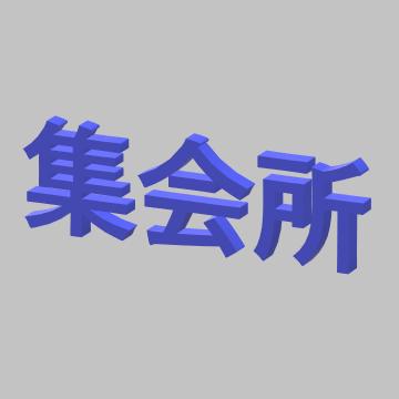 ShukaijoShochoさんのプロフィール