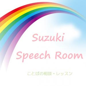 Suzuki Speech Room