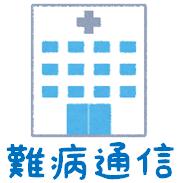 難病の体験談と掲示板|難病通信
