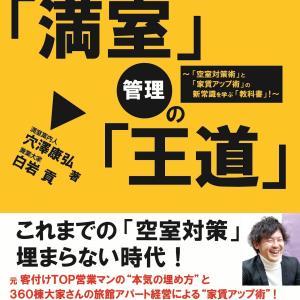 空室を許さない!穴澤康弘の「満室の王道」のブログ