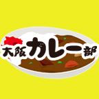 大阪カレー部