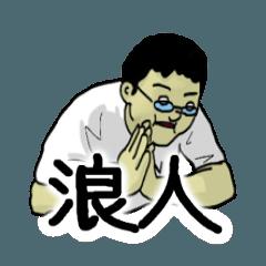 浪人生活-早稲田を目指す