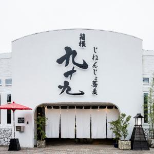 【箱根仙石原】じねんじょ蕎麦 箱根 九十九ブログ