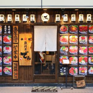 小田原駅すぐ 新鮮地魚 海鮮丼の店 小田原魚河岸でんのブログ