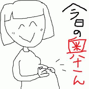 今日の奥さん's diary