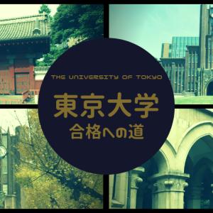 東京大学〜合格への道〜