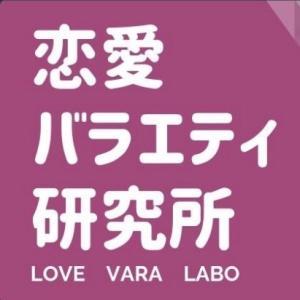恋愛バラエティ研究所