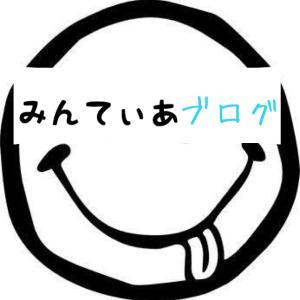 みんてぃあブログ