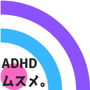 ADHDムスメ。