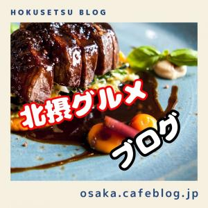 北摂グルメブログ | HOKUSETSU BLOG