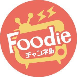 foodieチャンネル