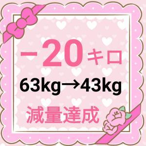 20キロ痩せるダイエット方法 NEW!