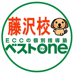 ECCベストワン藤沢校のブログ