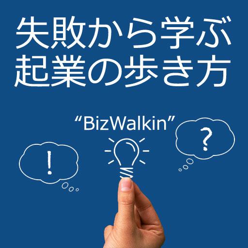 BizWalkin☆彡ごろぞをさんのプロフィール